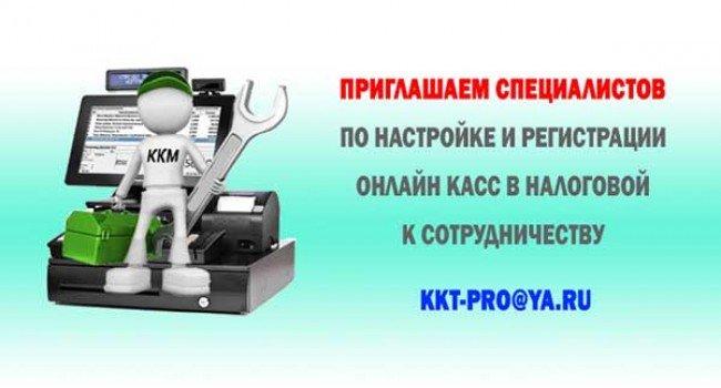 Приглашаем к сотрудничеству специалистов по онлайн кассам