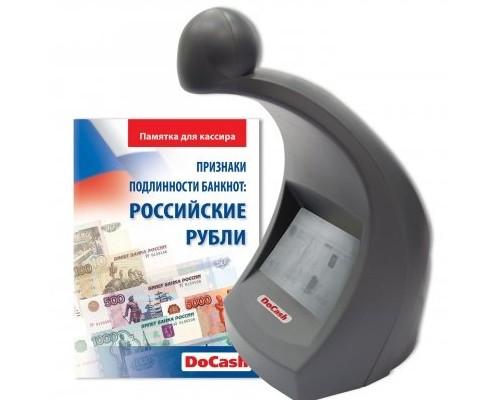 Детектор валют DoCash DVM Lite D инфракрасный