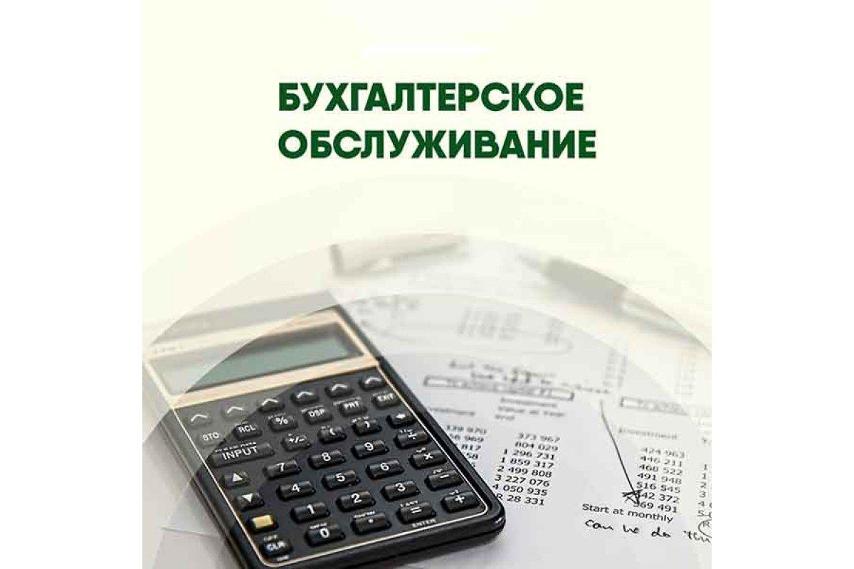 Бухгалтерское обслуживание включает в себя индивидуальная предпринимательская деятельность это