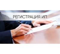 Регистрация ИП под ключ
